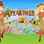 STORY OF SEASONS Trio of Towns – WiiU