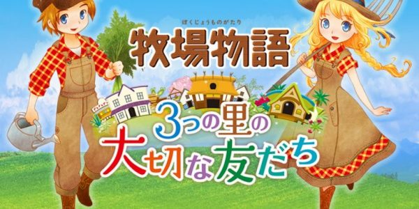 STORY OF SEASONS Trio of Towns WiiU free download